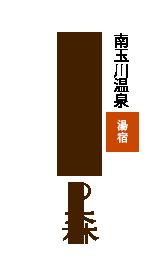 南玉川温泉 宿はなやの森 公式サ...