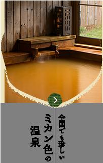 全国でも珍しいミカン色の温泉