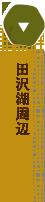 田沢湖周辺