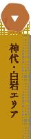 神代・白岩エリア